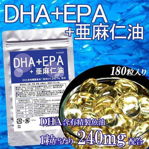 生-NAMA-DHA+EPA+亜麻仁油 180粒
