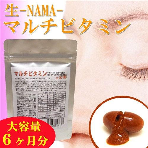 生-NAMA-マルチビタミン