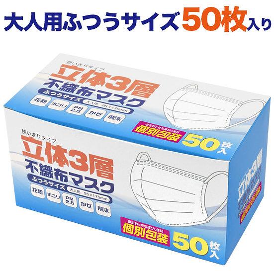 【1枚ごと個別包装】立体3層不織布マスク  ふつうサイズ 50枚