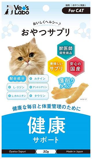 おやつサプリ 猫用 健康サポート