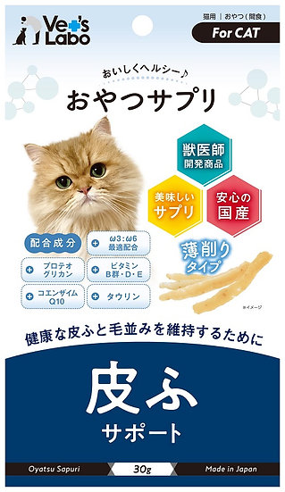おやつサプリ 猫用 皮ふサポート