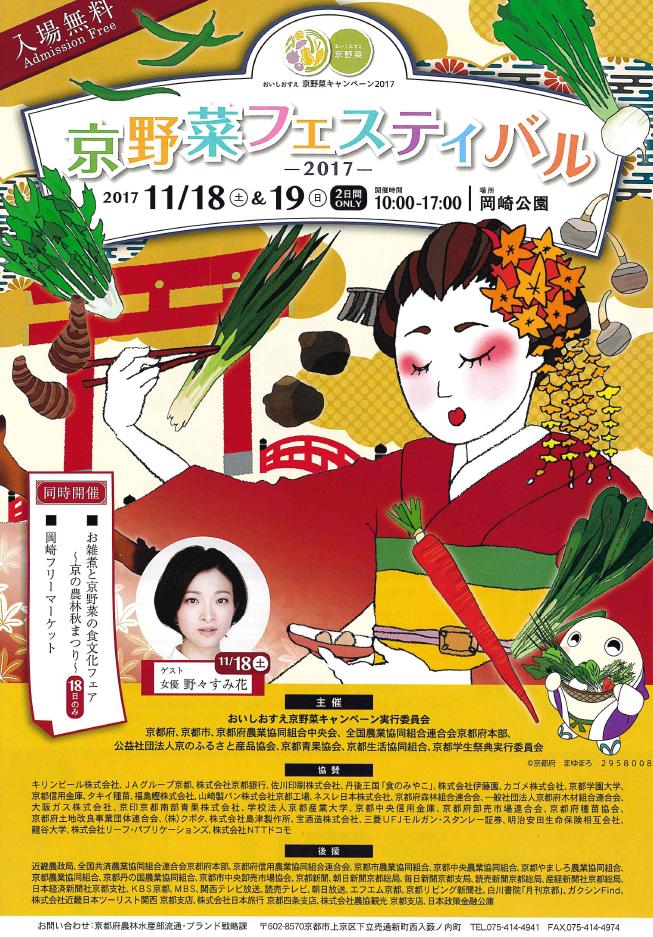 京野菜フェスティバル2017