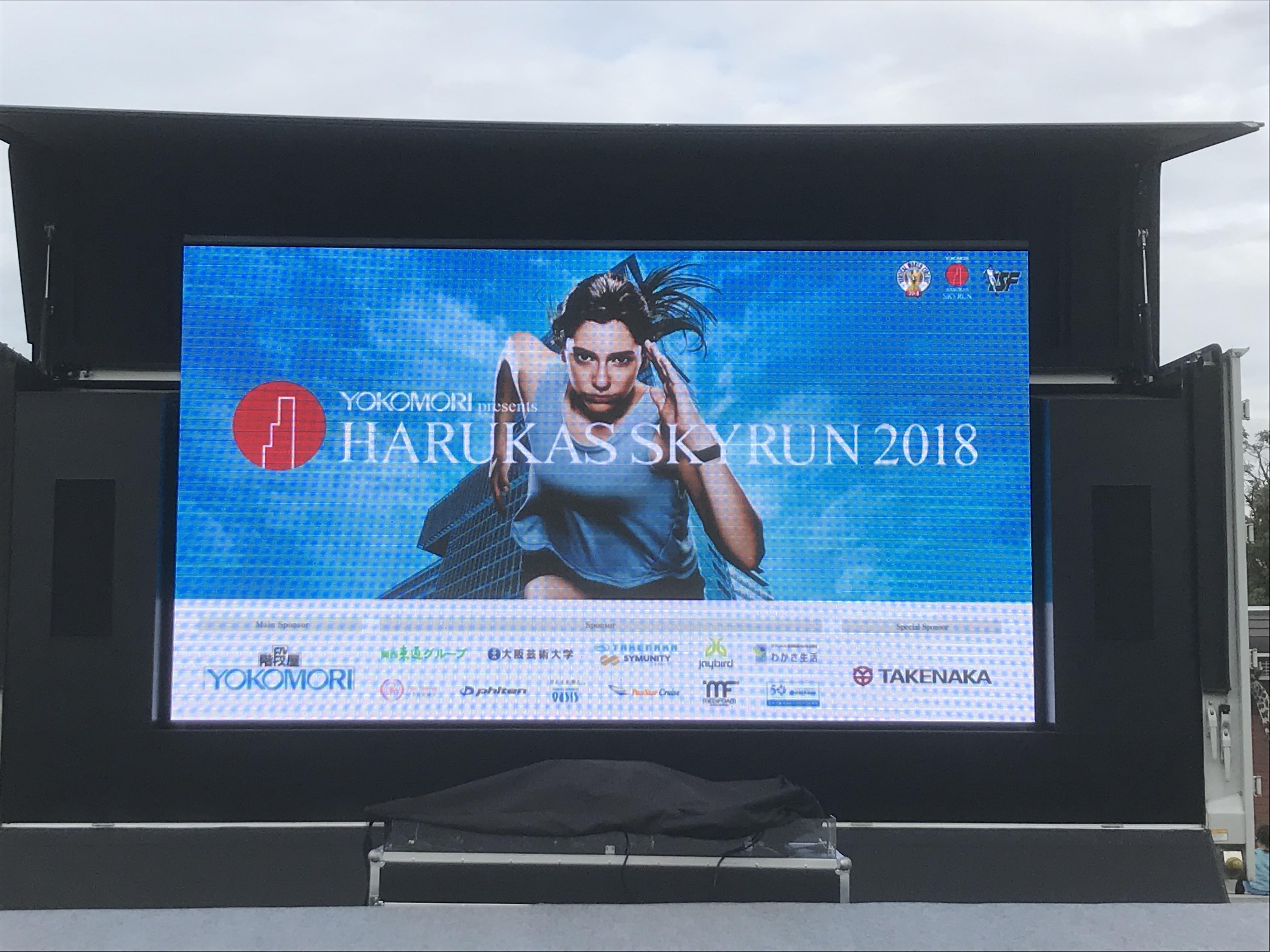 ハルカススカイラン2018UP FESTA