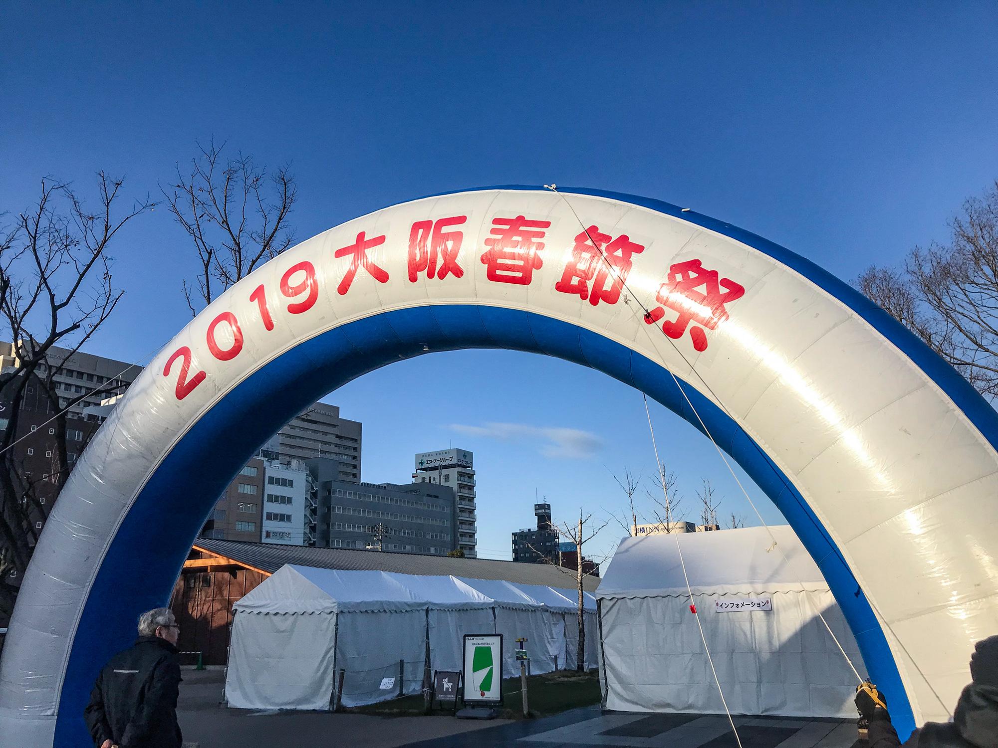 2019大阪春節祭