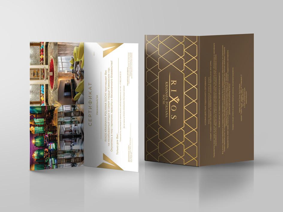 RIXOS дизайн полиграфической продукции