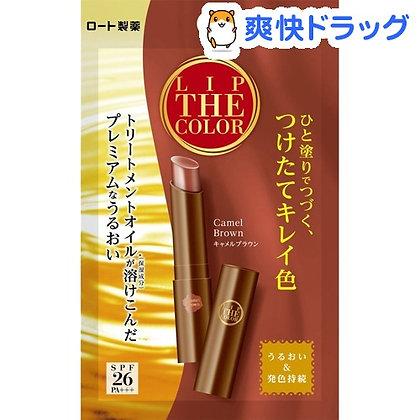 樂敦 Rohto Lip the Color  #Camel Brown  焦糖啡