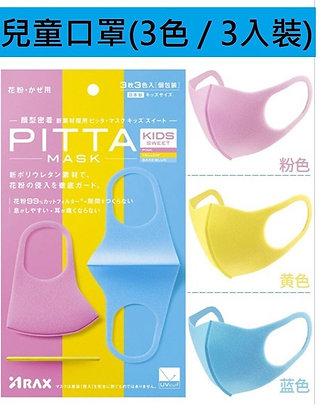 Pitta Mask 3色口罩兒童款 (粉黃藍)