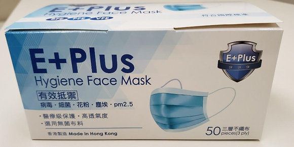 E+Plus 三層過濾醫療級口罩 (一盒50個)
