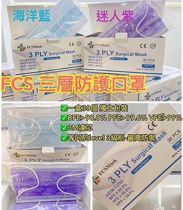 FCS Mask 三層防護口罩 (迷人紫, 海洋藍)