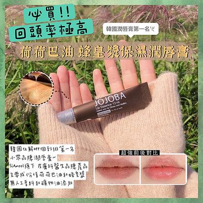 Sidmool Jojoba 唇部精華 13ml
