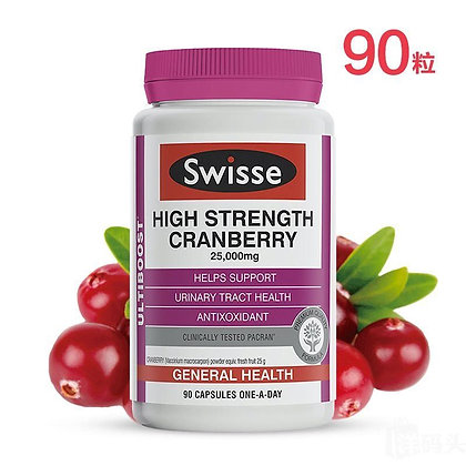 Swisse High Strength Cranberry  蔓越莓90粒