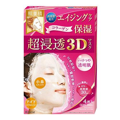 Hadabisei Wrinkle肌美精3D面膜(抗皺保濕)紅盒4枚