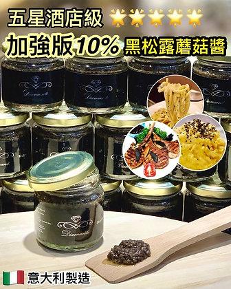 意大利10%黑松露蘑菇醬(80g)