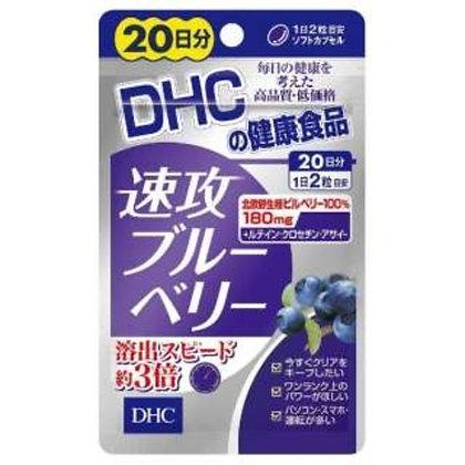 DHC 速攻藍莓精華20天份