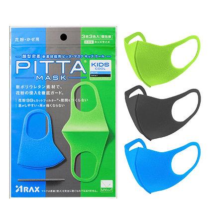 Pitta Mask 3色口罩兒童款 (藍黑綠)