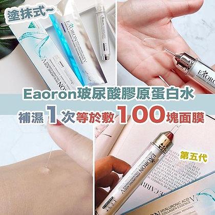 Eaoron Hyaluronic Acid Collagen Essence V 第五代塗抹式透明質酸水光精華 10ml