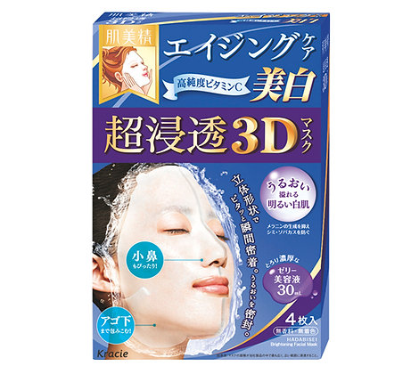 Hadabisei Brightening肌美精3D面膜 (抗皺美白)藍盒4枚
