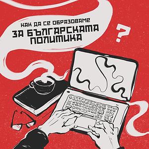 Как да се образоваме за българската поли