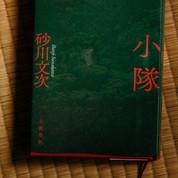小説 「小隊」  カバー写真