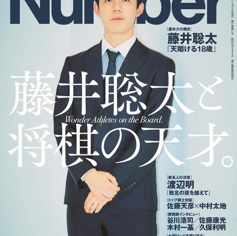 Number 表紙