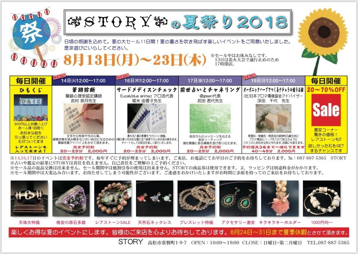 【満席御礼】STORYの2018夏祭り