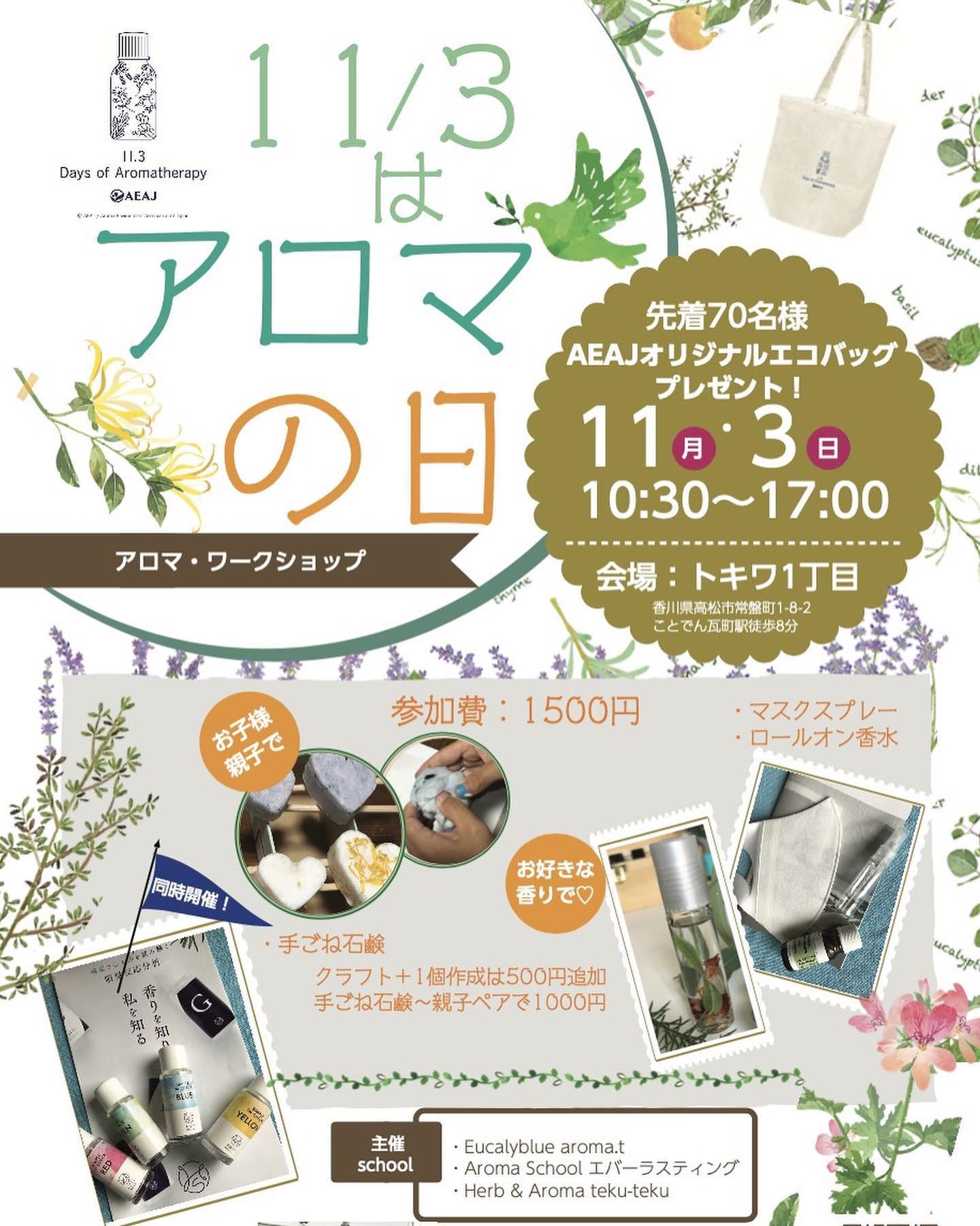 New!アロマの日イベント