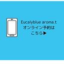 eucalyblue aroma.tオンライン予約は こちら▶.png