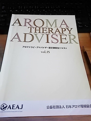 AEAJ認定アロマテラピーアドバイザー講習受講と申請のノウハウ