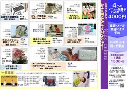 2018夏休み・キッズアロマ講座
