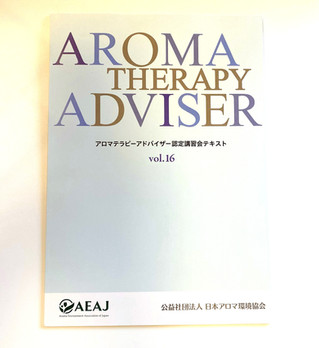 AEAJ認定アロマテラピーアドバイザー講習/リモート受講できます!