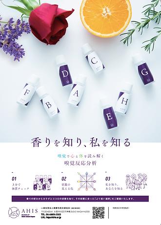 嗅覚反応分析東京.png