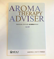 AEAJ認定アロマテラピーアドバイザー講習テキスト.jpg