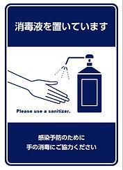 消毒液を置いています.png