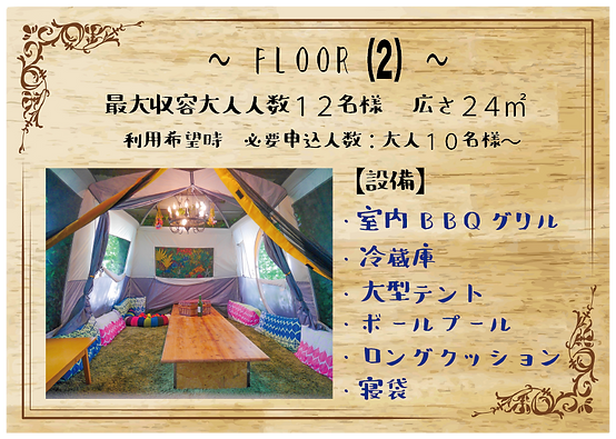 FLOOR2貸切.png