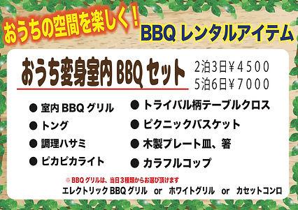 おうち変身室内BBQセット.jpg