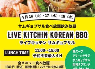 4月の平日3日間限定!!食べ放題ランチイベントのご紹介です。