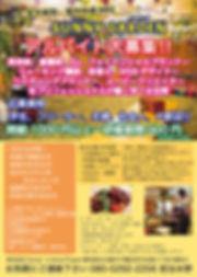 SUNNY GARDEN 求人広告フライヤー_2x-100.jpg