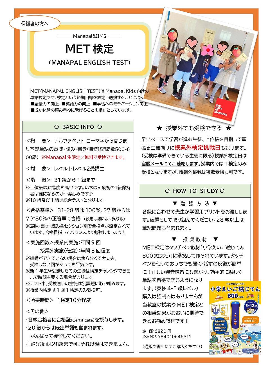 METとは? (正規版2020.6.18).jpg