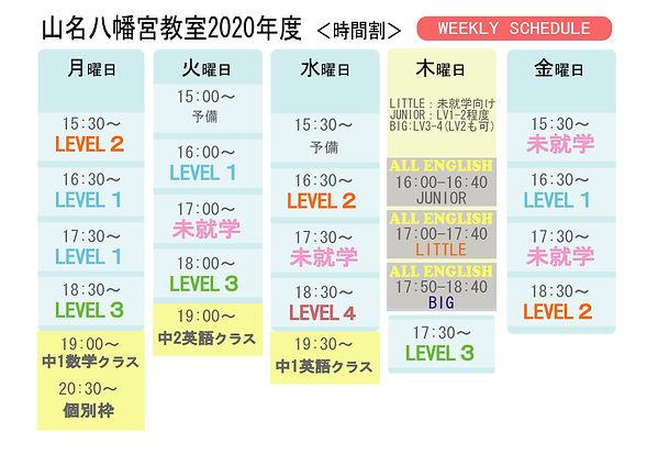 【時間割JPG】山名2020.jpg