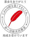 ロゴマーク(ありがとう).jpg