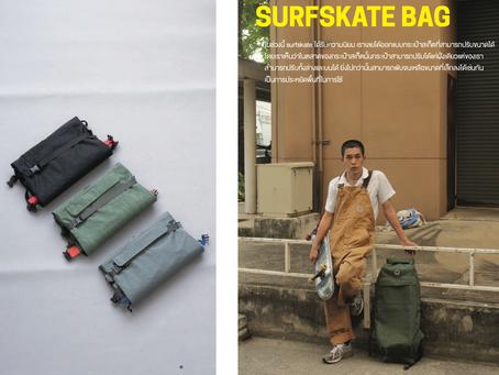 กระเป๋า Surf Skate แบรนด์ Kodangs #surfskate