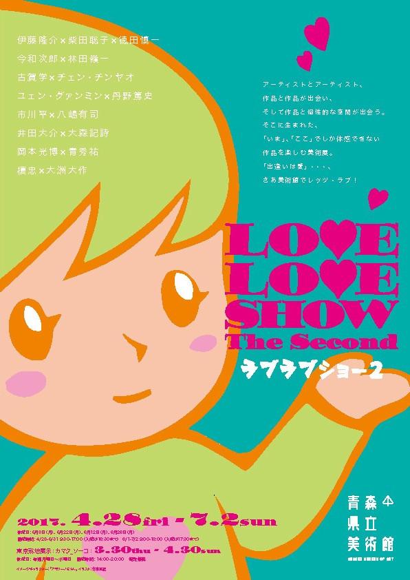 ラブラブショー2 / LOVE LOVE SHOW The Second