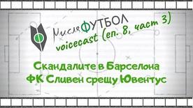 3-та част на разговора с Николай Гавазов (www.ftv.bg) и Христо Желев (ДЮФК 'Сините Камъни' Сливен)
