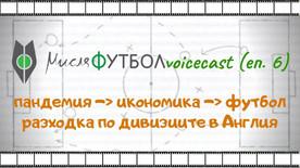 разговор с Методи Ангелов (www.football-albion.bg) и Юрий Тошев (facebook.com/plbulgaria)