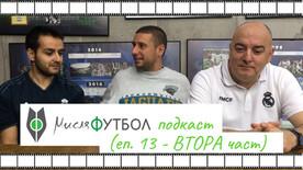 Георги Христов и Никола Бънков от фен-клуба на Реал Мадрид (част 2)