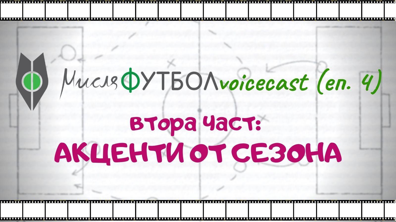 2-ра част от разговора с Емо Тодоров и Красимир Киров