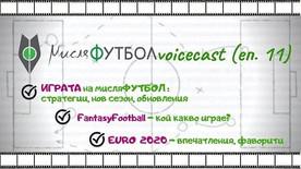 Тодор Герчев (№6 в генералното класиране на ИГРАТА за сезон 2020/21), Кристиян Иванов (АНАЛИЗАТОР в мисляФУТБОЛ и най-силно представил се член на екипа в ИГРАТА)