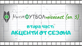 2-ра част на разговора с Десо Янкулов и Георги Тонев от ФК Вето)