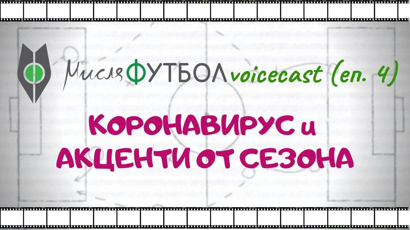Разговор с Емо Тодоров (https://emsextratime.com/ ) и Красимир Киров (фен-клуб Милан – България)