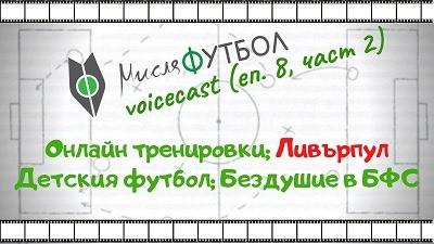 2-ра част на разговора с Николай Гавазов (www.ftv.bg) и Христо Желев (ДЮФК 'Сините Камъни' Сливен)